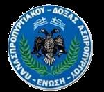 ΔΟΞΑ ΑΣΠΡΟΠΥΡΓΟΥ